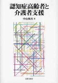 認知症高齢者と介護者支援[本/雑誌] (単行本・ムック) / 中山慎吾/著