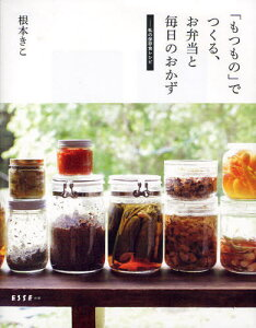 [書籍のメール便同梱は2冊まで]/「もつもの」でつくる、お弁当と毎日のおかず 私の保存食レシピ[本/雑誌] (ESSEの本) (単行本・ムック) / 根本きこ/著