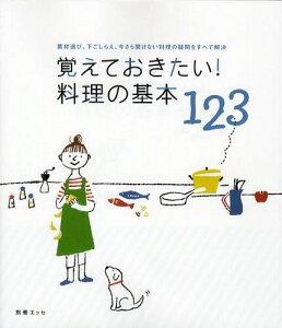 [書籍のゆうメール同梱は2冊まで]/覚えておきたい!料理の基本123 素材選び、下ごしらえ、今さら聞けない料理の疑問をすべて解決[本/雑誌] (単行本・ムック) / 扶桑社