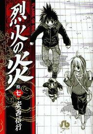 烈火の炎 17 (小学館文庫)[本/雑誌] (まんが文庫) / 安西信行/著