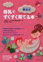 桶谷式母乳ですくすく育てる本[本/雑誌] (単行本・ムック) / 桶谷式乳房管理法研鑽会/編 小林美智子/監修