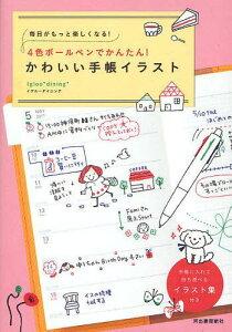[書籍のゆうメール同梱は2冊まで]/4色ボールペンでかんたん!かわいい手帳イラスト 毎日がもっと楽しくなる![本/雑誌] (単行本・ムック) / Igloo*dining*/著