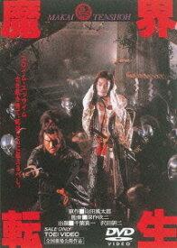 魔界転生 [廉価版][DVD] / 邦画