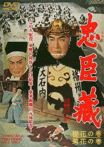 忠臣蔵 櫻花の巻・菊花の巻 [廉価版][DVD] / 邦画
