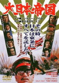 大日本帝国 [廉価版][DVD] / 邦画