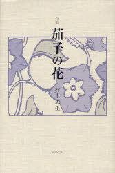 茄子の花 句集[本/雑誌] (単行本・ムック) / 村上恵生/著