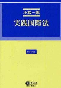 実践国際法[本/雑誌] (法律学講座) (単行本・ムック) / 小松一郎/著