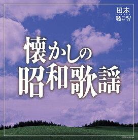 日本聴こう! 〜懐かしの昭和歌謡 / オムニバス