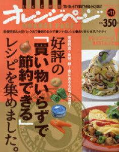 [書籍のメール便同梱は2冊まで]/好評の「買い物いらずで節約できる」レシピを集めました。 常備野菜・缶詰・卵…家にあるものフル活用![本/雑誌] (ORANGE PAGE BOOKS オレンジページBESTムック! vo