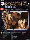 弾きたい曲からはじめる!私のクラシック・ギター 2 (Guitar magazine) (楽譜・教本) / 垂石雅俊/著・演奏