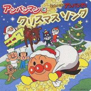 それいけ! アンパンマン 絵本付CDパック アンパンマンとクリスマスソング / アニメ