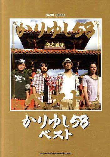 楽譜 かりゆし58/かりゆし58ベスト (バンドスコア)[本/雑誌] (楽譜・教本) / シンコーミュージック