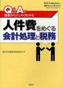 Q&Aで基礎からスッキリわかる人件費をめぐる会計処理と税務 (単行本・ムック) / 新日本有限責任監査法人/編