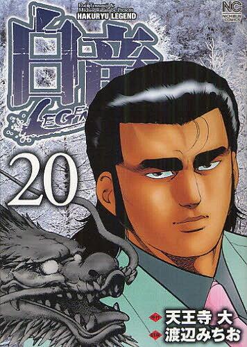 白竜LEGEND 20 (ニチブン・コミックス) (コミックス) / 渡辺みちお/画 天王寺大/原作