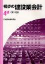 初歩の建設業会計4級[本/雑誌] (単行本・ムック) / 建設業振興基金