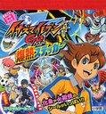 イナズマイレブンGO爆熱ステッカー (まるごとシールブック) (児童書) / 小学館