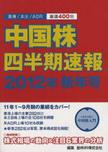 中国株四半期速報 2012年新年号 (単行本・ムック) / 亜州IR/編集
