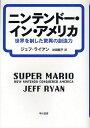 ニンテンドー・イン・アメリカ 世界を制した驚異の創造力 / 原タイトル:SUPER MARIO[本/雑誌] (単行本・ムック) / ジ…