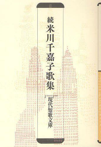 米川千嘉子歌集 続 (現代短歌文庫)[本/雑誌] (単行本・ムック) / 米川千嘉子/著