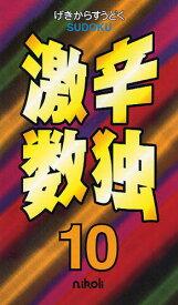 [書籍のメール便同梱は2冊まで]/激辛数独 10[本/雑誌] (単行本・ムック) / ニコリ