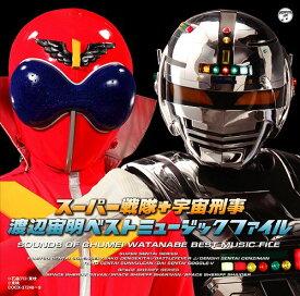 スーパー戦隊+宇宙刑事 渡辺宙明 ベスト ミュージックファイル / 渡辺宙明