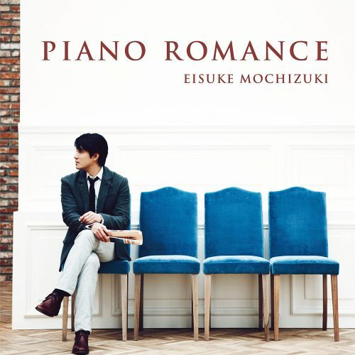 PIANO ROMANCE / 望月衛介
