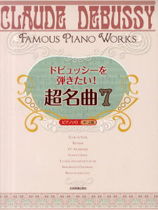 [書籍のゆうメール同梱は2冊まで]/ドビュッシーを弾きたい!超名曲7[本/雑誌] (ピアノソロ中・上級) (楽譜・教本) / 全音楽譜出版社