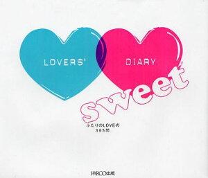 [書籍のゆうメール同梱は2冊まで]/ラヴァーズ・ダイアリー sweet ふたりのLOVEの365問[本/雑誌] (単行本・ムック) / パルコエンタテインメント事業部