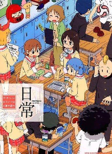 やさしいピアノ・ソロ&弾き語り 日常 (楽譜・教本) / シンコーミュージック