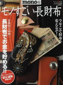 モノすごい長財布 金運向上計画! (ワールド・ムック) (単行本・ムック) / ワールドフォトプレス