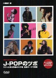 楽譜 J-POPのツボ サクッと学ぶ作曲 (ギタリストのための) (楽譜・教本) / 八幡謙介/著