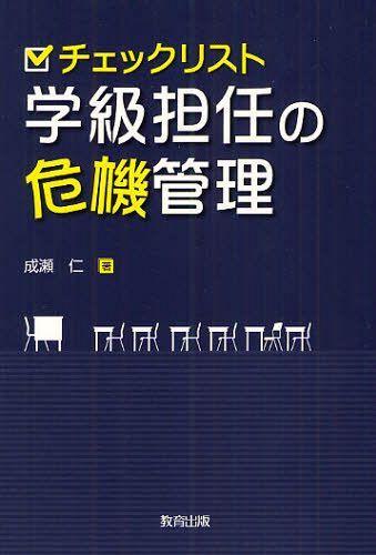 チェックリスト学級担任の危機管理 (単行本・ムック) / 成瀬仁/著