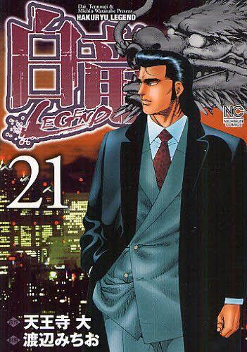 白竜LEGEND 21 (ニチブン・コミックス) (コミックス) / 渡辺みちお/画 天王寺大/原作