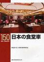 日本の食堂車 (RM LIBRARY 150) (単行本・ムック) / 鉄道友の会客車気動車研究会/著