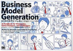 ビジネスモデル・ジェネレーション ビジネスモデル設計書 ビジョナリー、イノベーターと挑戦者のためのハンドブック / 原タイトル:Business Model Generation[本/雑誌] (単行本・ムック) / アレック