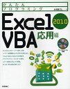 かんたんプログラミングExcel 2010 VBA 応用編[本/雑誌] (単行本・ムック) / 大村あつし
