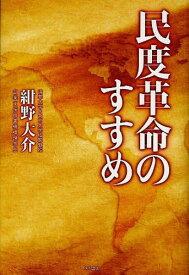 民度革命のすすめ[本/雑誌] (単行本・ムック) / 紺野大介/著