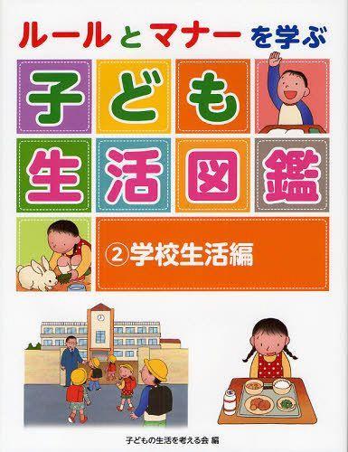 ルールとマナーを学ぶ子ども生活図鑑 2 (単行本・ムック) / 子どもの生活を考える会/編