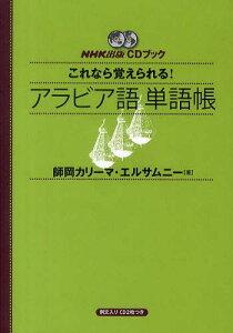 CDブック アラビア語単語帳[本/雑誌] (これなら覚えられる!) (単行本・ムック) / 師岡 カリーマ エル