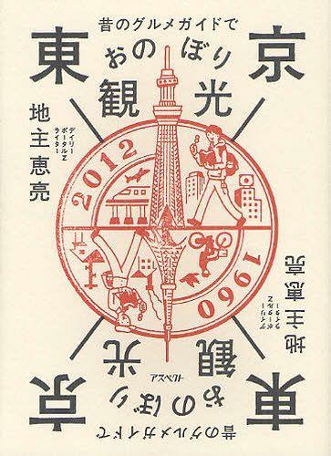 昔のグルメガイドで東京おのぼり観光 (単行本・ムック) / 地主恵亮/著