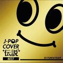 J-POP COVER 伝説 BEST mixed by DJ FUMI★YEAH! / V.A.