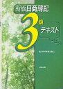 日商簿記3級テキスト (単行本・ムック) / 蛭川幹夫/著 増子敦仁/著