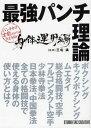 最強パンチ理論 身体運用編[本/雑誌] (単行本・ムック) / 三宅満/監修