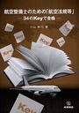航空整備士のための「航空法規等」 34のKeyで合格 (単行本・ムック) / 小山敏行/著