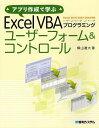 アプリ作成で学ぶExcel VBAプログラミングユーザーフォーム&コントロール (単行本・ムック) / 横山達大/著