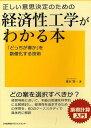 正しい意思決定のための経済性工学がわかる本 「どっちが得か」を数値化する技術[本/雑誌] (単行本・ムック) / 橋本賢一