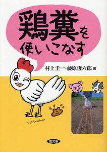 [書籍のゆうメール同梱は2冊まで]/鶏糞を使いこなす[本/雑誌] (単行本・ムック) / 村上圭一/著 藤原俊六郎/著