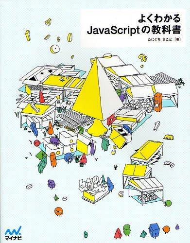 よくわかるJavaScriptの教科書[本/雑誌] (単行本・ムック) / たにぐちまこと/著