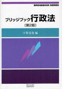 ブリッジブック行政法[本/雑誌] (ブリッジブックシリーズ) (単行本・ムック) / 宇賀克也/編