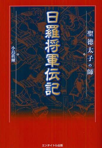 日羅将軍伝記 聖徳太子の師 (単行本・ムック) / 小島眞爾/著